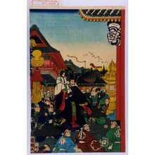 Utagawa Kunitsuna: − - Waseda University Theatre Museum