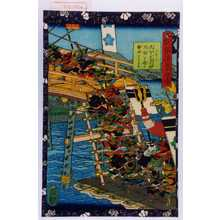 Utagawa Yoshitsuya: 「瓢軍談五十四場」「二十八 武智馬之助浮橋を造り勢田をわたす」 - Waseda University Theatre Museum