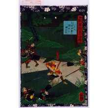 Utagawa Yoshitsuya: 「瓢軍談五十四場」「二十九 久吉京都の密使を捕ゆる」「冨士田源八」 - Waseda University Theatre Museum