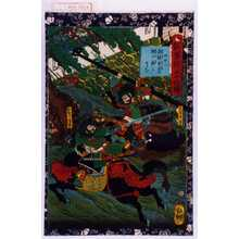Utagawa Yoshitsuya: 「瓢軍談五十四場」「四十一 英雄勇名を賎ヶ嶽にとゞむ」「宅間玄蕃」「和賀川清秀」 - Waseda University Theatre Museum
