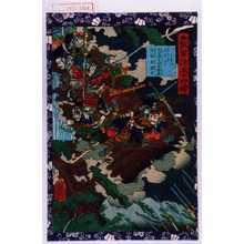 Utagawa Yoshitsuya: 「瓢軍談五十四場」「二十一 天目山に武田伊賀四郎勝家主従討死す」 - Waseda University Theatre Museum