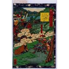 Utagawa Yoshitsuya: 「瓢軍談五十四場」「第二十 久吉播州へ出張を春長見送りゐふ」「尾田上総之助春長」「真柴久吉」 - Waseda University Theatre Museum