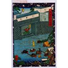 Utagawa Yoshitsuya: 「瓢軍談五十四場」「十二 ひやうたんの相図に寄手水門より討入稲葉山落城」 - Waseda University Theatre Museum