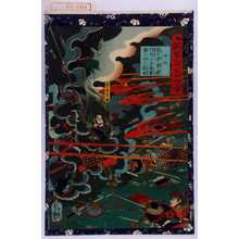 Utagawa Yoshitsuya: 「瓢軍談五十四場」「十六 佐々井京蔵行年十五歳乱軍の中に討死」「佐々井京蔵」 - Waseda University Theatre Museum