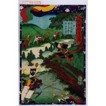 Utagawa Yoshitsuya: 「瓢軍談五十四場」「第八 此下宗吉郎莚にて五色の旗を造り奇計を行う」 - Waseda University Theatre Museum