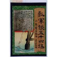 Utagawa Yoshitsuya: 「瓢軍談五十四場 一英斎芳艶画 五十四枚続」 - Waseda University Theatre Museum