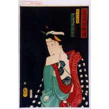 Utagawa Yoshitsuya: 「当世銘婦伝」「三ヶ月おせん 沢村田之助」 - Waseda University Theatre Museum