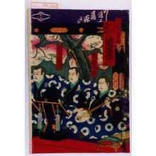 Utagawa Yoshitsuya: 「久松座跡東花楼 人形浄瑠璃 八陣守護本城 船場」「鶴沢文蔵」「竹本重太夫」 - Waseda University Theatre Museum