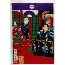 Utagawa Yoshitsuya: 「竹本勢見太夫」「豊竹巴太夫」「西川伊三郎」「息女雛菊」 - Waseda University Theatre Museum