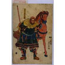 Utagawa Yoshikazu: 「山本勘助入道」 - Waseda University Theatre Museum