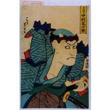 芳宗: 「ばん内 中村芝十郎」 - Waseda University Theatre Museum