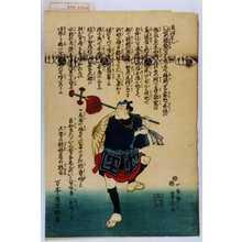 芳宗: 「鳥づくし」 - Waseda University Theatre Museum