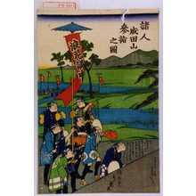 Yoshifuji: 「諸人成田山参詣之図」 - Waseda University Theatre Museum