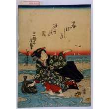 Yoshifuji: 「春けしき汐干の図」 - Waseda University Theatre Museum