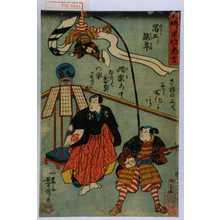 芳晴: 「大坂下り早竹虎吉」「冨士の旗竿」「さほの上ニて色々所作事なり」「独楽の中ゐりて金魚の早かはり」 - Waseda University Theatre Museum