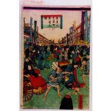 Utagawa Yoshitora: 「東京三芝居町繁栄之図」 - Waseda University Theatre Museum