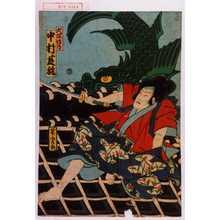 Utagawa Yoshitora: 「犬塚信乃 中村芝翫」 - Waseda University Theatre Museum