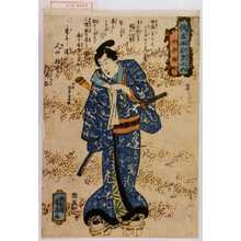 Utagawa Yoshitora: 「侠客本朝育之内」「平井権蜂」 - Waseda University Theatre Museum