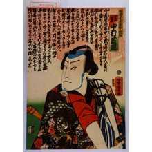 Utagawa Yoshitora: 「俳優見立遊侠十個揃」「獅子頭猫平次」 - Waseda University Theatre Museum