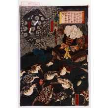 Utagawa Yoshitora: 「越中立山の地嶽谷に肉芝道人蛙合戦の奇をあらはし良門伊賀寿の両雄に妖術を授く」「伊賀寿太郎」「肉芝仙人眷属」 - Waseda University Theatre Museum
