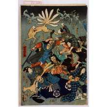 Utagawa Yoshitora: 「瀬尾しげ丸」「妖婦あぢさい」「石川悪右衛門」「天竺はんどく王」「金毛九尾」「尾さけ狐」「菜藤道三」「お竜の方」 - Waseda University Theatre Museum