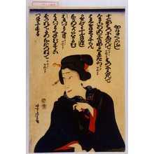 Utagawa Yoshitora: 「かまくらぶし」 - Waseda University Theatre Museum