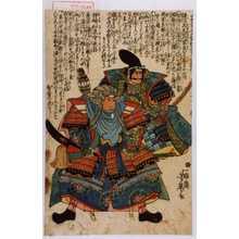 Utagawa Yoshitora: 「上杉弾正大弼輝虎入道謙信」「柿崎和泉守兼昌」 - Waseda University Theatre Museum