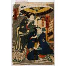 Utagawa Yoshitora: 「金江金五郎」「中村福助」「芸者額の小三」「尾上菊次郎」 - Waseda University Theatre Museum