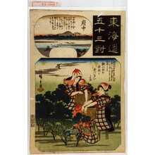 歌川広重: 「東海道五十三対」「府中」 - 演劇博物館デジタル
