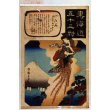 Utagawa Hiroshige: 「東海道五十三対」「江尻」 - Waseda University Theatre Museum