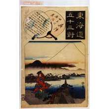 歌川広重: 「東海道五十三対」「奥津」 - 演劇博物館デジタル
