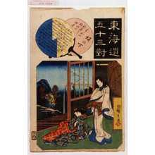 歌川広重: 「東海道五十三対」「坂の下」 - 演劇博物館デジタル