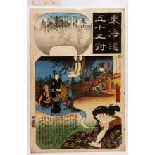 歌川広重: 「東海道五十三対」「亀山」「源之丞」「袖助」 - 演劇博物館デジタル