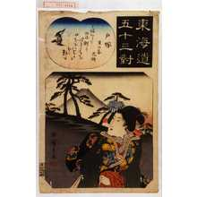 歌川広重: 「東海道五十三対」「戸塚」 - 演劇博物館デジタル