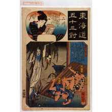 Utagawa Hiroshige: 「東海道五十三対」「二川」「膝栗毛三篇下に曰」「弥次」「北八」 - Waseda University Theatre Museum