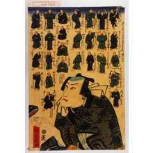 Utagawa Hiroshige III: − - Waseda University Theatre Museum