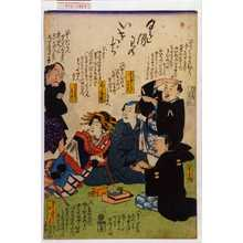 Utagawa Hiroshige III: 「くるわのいきぢ」 - Waseda University Theatre Museum