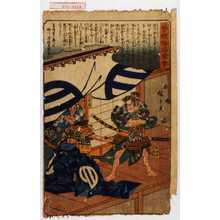 Utagawa Hiroshige: 「曽我物語図会」「五郎時宗」「朝比奈三郎」 - Waseda University Theatre Museum