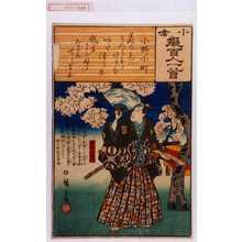 歌川広重: 「小倉擬百人一首」 - 演劇博物館デジタル
