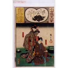 Utagawa Hiroshige: 「小倉擬百人一首」 - Waseda University Theatre Museum