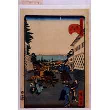 Utagawa Hirokage: 「江戸名所道戯尽 十五」「霞が関の眺望」 - Waseda University Theatre Museum
