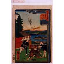 Utagawa Hirokage: 「江戸名所道戯尽 九」「湯嶋天神の台」 - Waseda University Theatre Museum