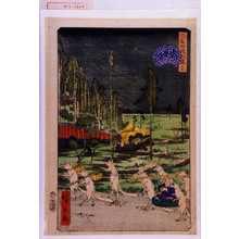 Utagawa Hirokage: 「江戸名所道戯尽 十六」「王子狐火」 - Waseda University Theatre Museum