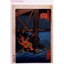 Utagawa Hirokage: 「江戸名所道戯尽 二」「両国の夕立」 - Waseda University Theatre Museum