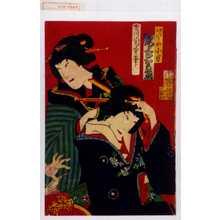 Morikawa Chikashige: 「げいしや小万 尾上多賀之丞」 - Waseda University Theatre Museum