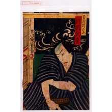 Morikawa Chikashige: 「玉屋新兵衛 片岡我童」 - Waseda University Theatre Museum
