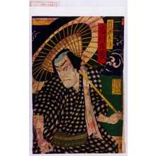 Morikawa Chikashige: 「出村新兵衛 市川九蔵」 - Waseda University Theatre Museum
