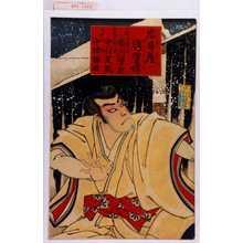 Morikawa Chikashige: 「忠臣蔵復讐場」「大石内蔵之助 市川団十郎」「吉良上野之助 中村芝翫」「大石主悦 中村福助」 - Waseda University Theatre Museum