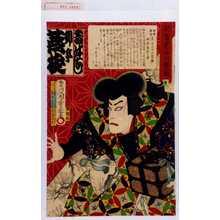Morikawa Chikashige: 「昔はなし 柳亭燕枝」「児雷也 市川団十郎」 - Waseda University Theatre Museum