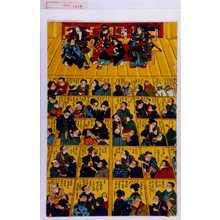 Morikawa Chikashige: 「ひげの意久」「助六」「あげ巻」「あさひな」「白酒売」 - Waseda University Theatre Museum